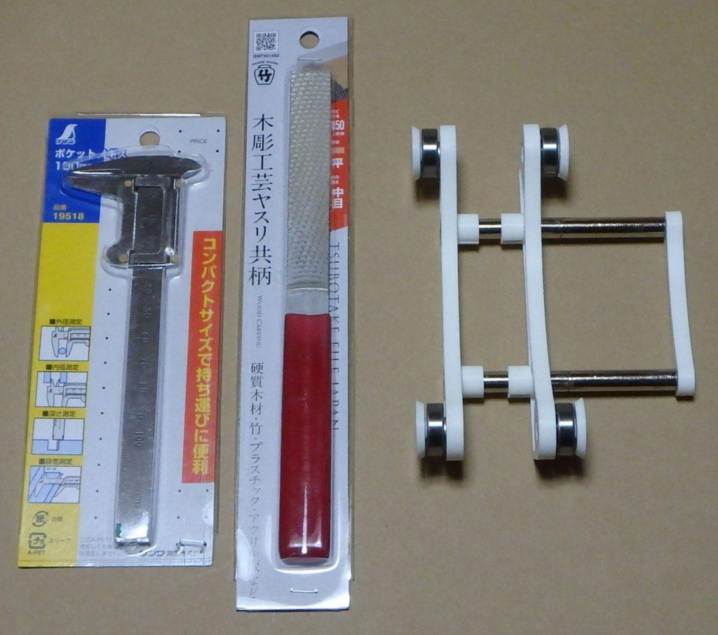 便利な小道具(ノギス、ヤスリ、フィラメント用リール台)