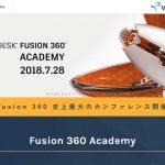 Fusion 360 Academyに行ってきました